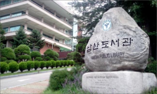 Thư viện Namsan