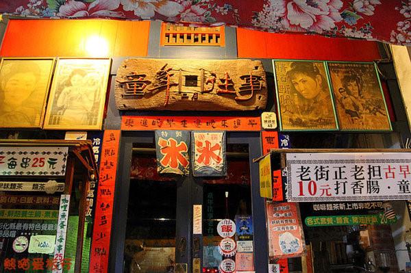 Làng Lukan, Đài Loan