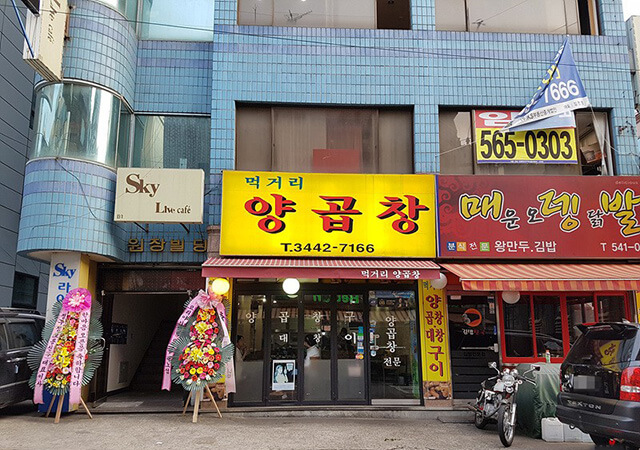 Meoggeoli Yang-gobchang là địa chỉ bán món lòng nướng ngon có tiếng ở xứ Hàn