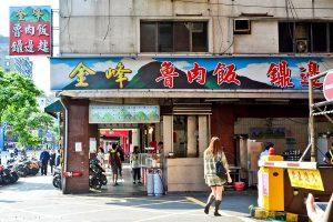 Khám phá khu ẩm thực Zhongzhen khi đi du lịch Đài Loan
