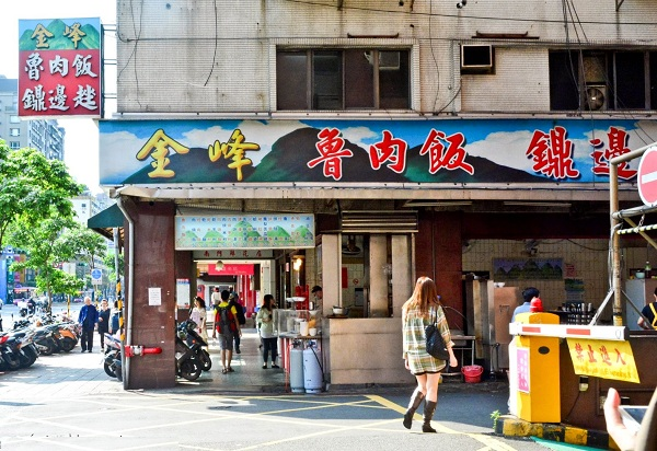 Của hàng ăn Jingfeng Braised Meat Rice tại khu ẩm thực Zhongzheng
