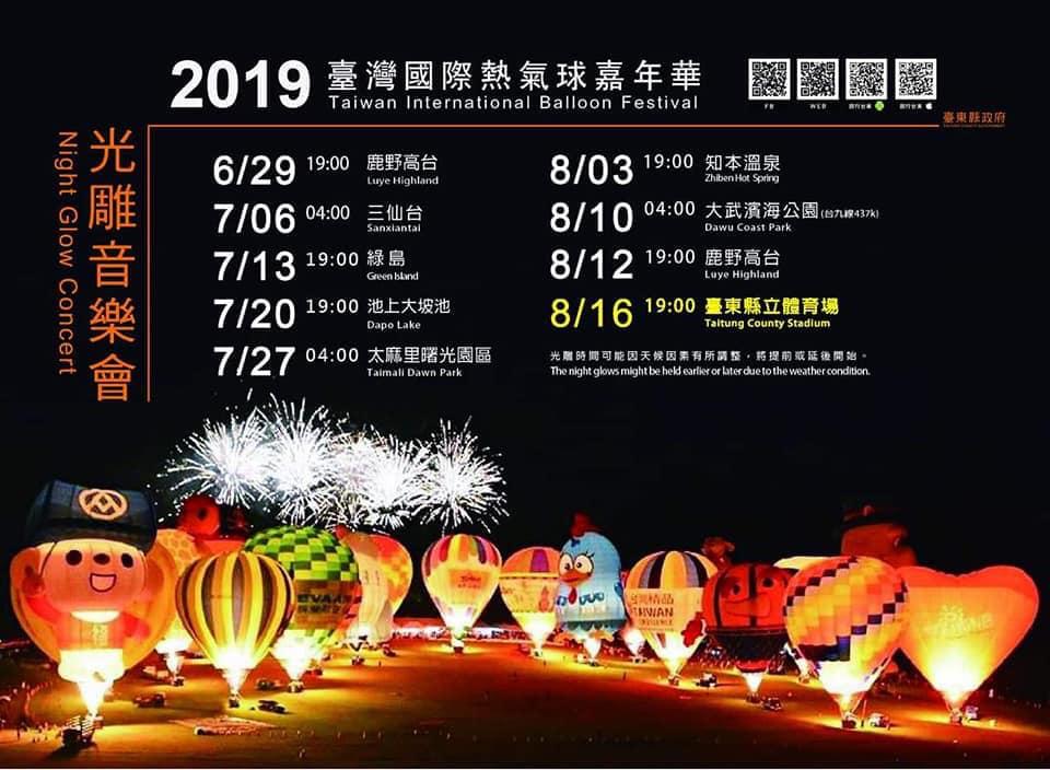 Lễ hội kinh khí cầu quốc tế Đài Đông 201