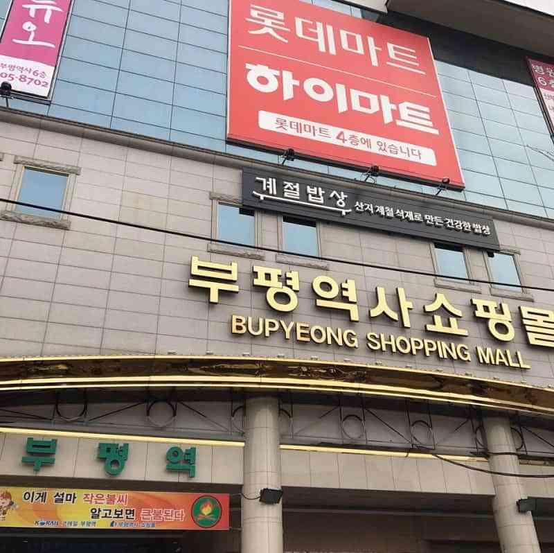 Chợ Bupyeong